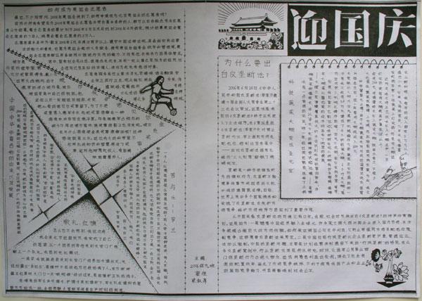 手抄报画长城 诗配画手抄报关于长城的手抄报小清新