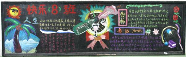 大学生中国梦黑板报; 关于月考后的黑板报6月黑板报安全活动月黑板报
